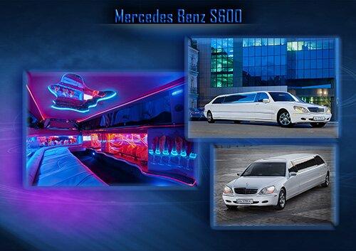 Аренда лимузина Mercedes Benz S600