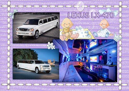 Аренда Lexus LX-470